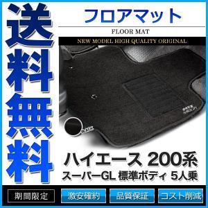 フロアマット ハイエース バン 200系 1-4型 S-GL 標準 4枚組 ブラック|cpfyell