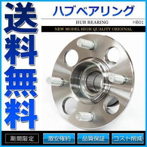 ハブベアリング リア 42200-SAA-G01 42200-SAA-G02 42200-SAA-003 純正同等 社外品 フィット GD1 GD3|cpfyell