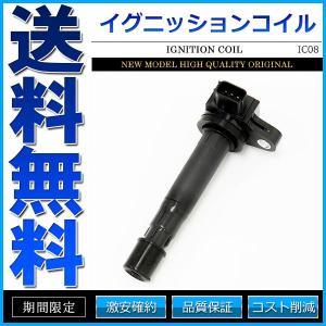 イグニッションコイル 30520-RCA-A01 30520-PVJ-A01 30520-PXH-004 30520-PFE-305 30520-RGA-004 純正同等 社外品 ライフ シビック ストリーム インスパイア