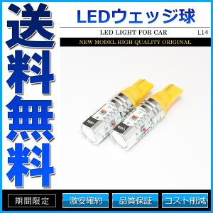 30W T10 T15 T16 LED ウェッジ球 シングル 2個セット アンバー CREE製|cpfyell