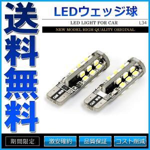 T10 LED SMD 30連 12V キャンセラー内蔵 ウェッジ球 シングル ホワイト 2個セット|cpfyell