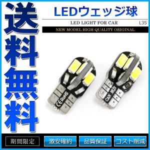 T10 LED SMD 8連 12V キャンセラー内蔵 ウェッジ球 シングル ホワイト 2個セット|cpfyell