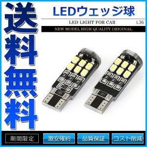 T10 LED SMD 15連 12V キャンセラー内蔵 ウェッジ球 シングル ホワイト 2個セット|cpfyell