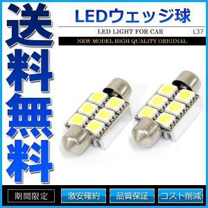 T10x36 T10x37 LED SMD 6連 12V キャンセラー内蔵 ルームランプ ホワイト 2個セット|cpfyell