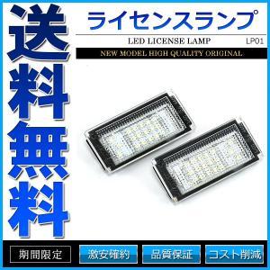 LEDライセンスランプ 車種専用設計 mini R50 R52 R53|cpfyell
