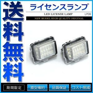 LEDライセンスランプ 車種専用設計 ベンツ Cクラス W204 Eクラス W212 CLクラス W216 CLSクラス W218 Sクラス W221 前期 等|cpfyell