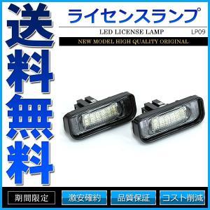 LEDライセンスランプ 車種専用設計 ベンツ Sクラス W220|cpfyell