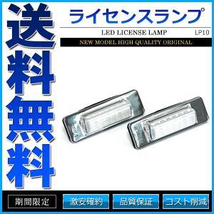 LEDライセンスランプ 車種専用設計 ベンツ Cクラス W202 後期 Eクラス W210 セダン 等|cpfyell