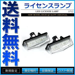 LEDライセンスランプ 車種専用設計 プリウス 20系 30系 プリウスα CT200H ZWA10 等|cpfyell