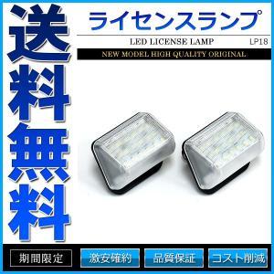 LEDライセンスランプ 車種専用設計 CX-5 CX-7 アテンザ スポーツ ワゴン 等|cpfyell