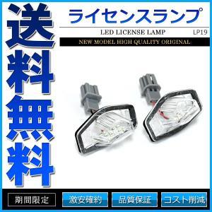 LEDライセンスランプ 車種専用設計 NONE NBOX NWGN インサイト オデッセイ ステップワゴン ストリーム フィット フリード ライフ 等|cpfyell
