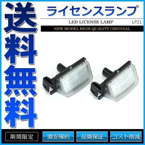 LEDライセンスランプ 車種専用設計 GT-R キューブ シーマ スカイライン ティーダ フェアレディZ プレジデント 等|cpfyell