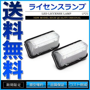 LEDライセンスランプ 車種専用設計 プリウス 50系 アルファード ヴェルファイア 30系 等|cpfyell