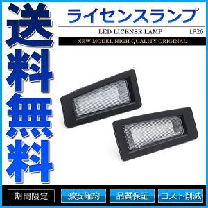 LEDライセンスランプ 車種専用設計 アクセラ セダン BM系 ハイブリッド BY系 CX-3 DK系|cpfyell