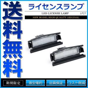 LEDライセンスランプ 車種専用設計 デミオ DJ系 ロードスター ND系|cpfyell