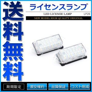 LEDライセンスランプ 車種専用設計 ランサーエボリューションX CZ4A系|cpfyell