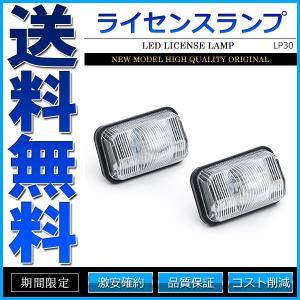 LEDライセンスランプ 車種専用設計 タント ムーヴ ステラ ウェイク キャスト ブーン シフォン ピクシス パッソ 等|cpfyell