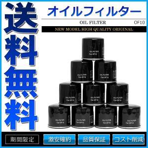 オイルフィルター オイルエレメント 社外品 スバル 日産 マツダ 三菱 10個セット|cpfyell