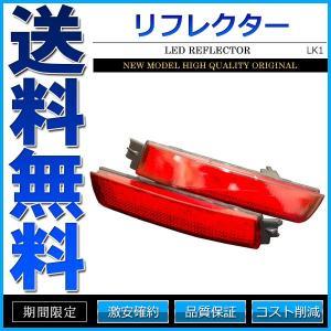 LEDリフレクター セレナ C25 スモール・ブレーキ連動 ブレーキランプ|cpfyell
