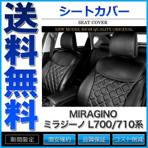 シートカバー ミラジーノ L700/710系 L700S L710S  定員4人 シルバーダイヤモンドチェック|cpfyell
