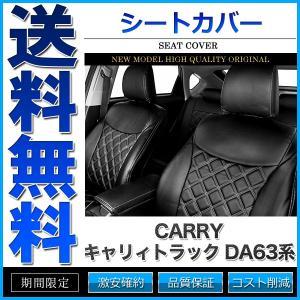 シートカバー キャリィトラック DA63系 DA63T KU KC 等 定員2人 シルバーダイヤモンドチェック cpfyell