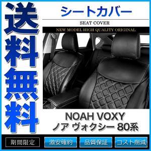 シートカバー ノア ヴォクシー 80系 ZRR80 ZRR85 Si X ZS 等 定員7人 シルバーダイヤモンドチェック cpfyell