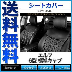 シートカバー いすゞ エルフ 6型 85系 1.5〜4.0t 標準キャブ SG ST SE CUSTOM 定員3人 シルバーダイヤモンドチェック cpfyell