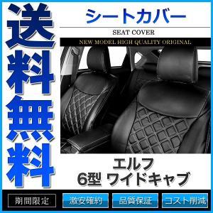シートカバー いすゞ エルフ 6型 75系 85系 1.65〜4.0t ワイドキャブ SG ST SE CUSTOM 定員3人 シルバーダイヤモンドチェック cpfyell