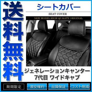 シートカバー 三菱ふそう ジェネレーションキャンター 7代目キャンター ワイドキャブ-定員3人 シルバーダイヤモンドチェック cpfyell