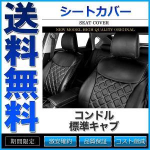 シートカバー UDトラックス コンドル-標準キャブ STD DX カスタム 定員3人 シルバーダイヤモンドチェック cpfyell