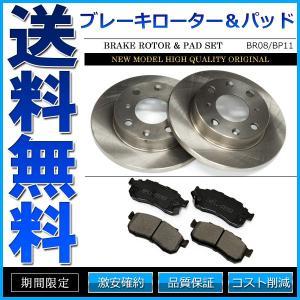 ブレーキローター ブレーキパッド 左右セット 純正同等 社外品 ライフ ゼスト アクティ 等 ディスクブレーキローター|cpfyell