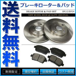 ブレーキローター ブレーキパッド 左右セット 純正同等 社外品 bB ist イスト ファンカーゴ 等 ディスクブレーキローター|cpfyell
