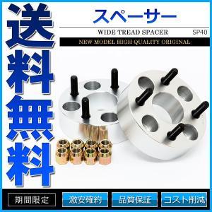 ワイドトレッドスペーサー 鍛造 40mm PCD 100mm 114.3mm / 4穴 5穴 / P1.25 P1.5 選択 2枚セット ワイトレ cpfyell