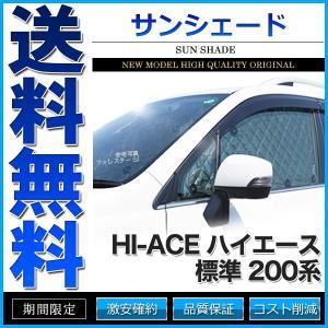 サンシェード ハイエース 200系 標準 1型 2型 3型 ...