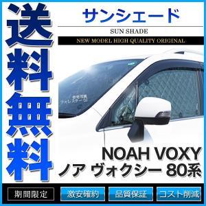 サンシェード ノア ヴォクシー 80系 ZRR80W ZRR...