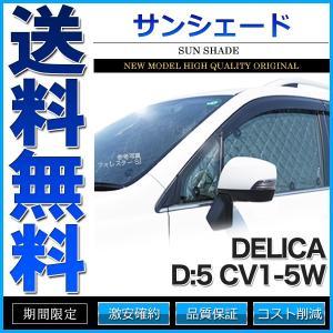 サンシェード デリカD:5 D5系 CV1W CV2W CV4W CV5W 10枚組 車中泊 アウト...