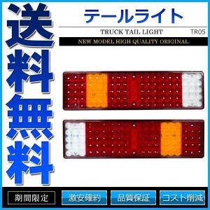 トラック LEDテールランプ 24V LED86灯 リアコンビネーションランプ 赤橙白ライト 左右2個セット cpfyell