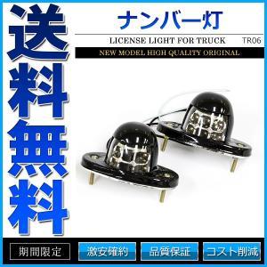 トラック LED ライセンスランプ ライセンスライト ナンバー灯 汎用 2個セット