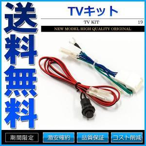 テレビキット トヨタ ダイハツ純正ナビ 走行中テレビやDVDが視聴可 ナビ操作も可能|cpfyell