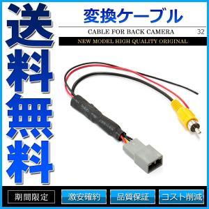 バックカメラ変換ケーブル 5ピン CCA-644-500 純正バックカメラを社外ナビで使用|cpfyell