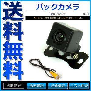 バックカメラ リアカメラ 変換ケーブル セット RCH001T 互換 トヨタ ホンダ ダイハツ イクリプス|cpfyell