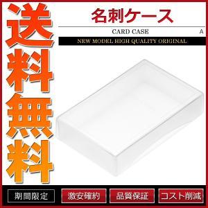 名刺ケース PP樹脂製 標準タイプ 名刺サイズ 91x55mm 100個 業務用|cpfyell
