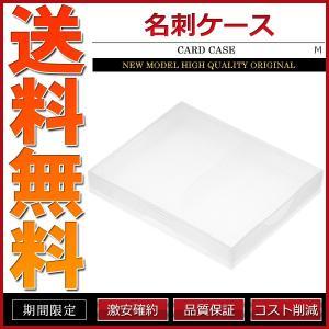 名刺ケース PP樹脂製 メール便対応タイプ 名刺サイズ 91x55mm 100個 業務用|cpfyell