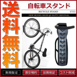 自転車スタンド サイクルスタンド スタンド ラック 自転車立て 自転車ラック 駐輪スタンド 自転車 ...