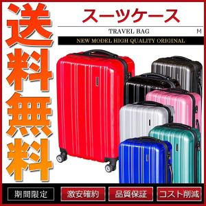 キャリーケース キャリーバッグ Mサイズ 鏡面 ファスナータイプ 全7色 4〜6日|cpfyell
