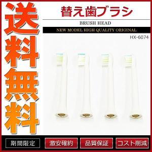 HX-6074 HX-6072 互換 替え歯ブラシ 4本セッ...