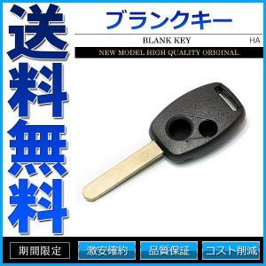 ホンダ ブランクキー スペアキー リペアキー キーレス 社外品 表面2ボタン [イモビチップスペース無し]|cpfyell