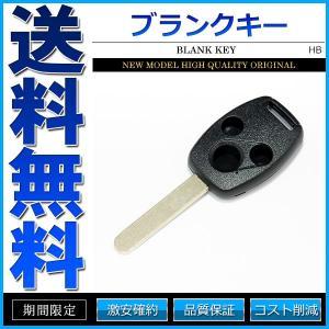 ホンダ ブランクキー スペアキー リペアキー キーレス 社外品 表面3ボタン [イモビチップスペース無し]|cpfyell