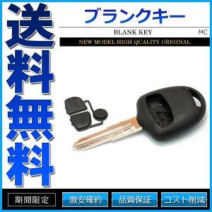 MITSUBISHI 三菱 ブランクキー スペアキー 表面2ボタンタイプ  【仕様】 ブレード:三菱...