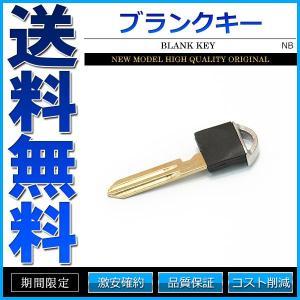 NISSAN 日産 ブランクキー スペアキー インテリジェントキー用エマージェンシーキー  【仕様】...